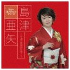 島津亜矢/カバーコレクション・シリーズ::島津亜矢〜永遠の歌謡曲を唄う〜(CD)