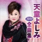天童よしみ/天童よしみ2015年全曲集(CD+DVD)(CD)