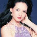 夏樹陽子/よこはまメランコリー(CD)