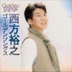 西方裕之/西方裕之ゴールデンソングス(CD)