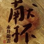 永井龍雲/献杯(CD)