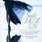 ACOON HIBINO & 528 QUINTET/Soft Jazz 心と体にやさしい〜愛の周波数528Hz〜(CD)