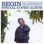 ショッピングアニバーサリー2010 BEGIN 20th アニバーサリー スペシャル・カバー・アルバム(CD)