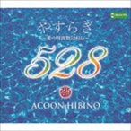 ACOON HIBINO / やすらぎ〜愛の周波数528Hz〜(3CD+Blu-ray) [CD]