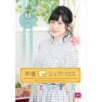 声優シェアハウス 津田美波の津田家-TSUDAYA-Vol.3 [DVD]