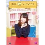 声優シェアハウス 大久保瑠美のるみるみる〜む Vol.1 [DVD]