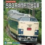 旧国鉄形車両集 583系特急形寝台電車(Blu-ray)