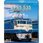 旧国鉄形車両集スペシャル 栄光のトップスター EF65 535 〜華麗なる特急機の軌跡〜 [Blu-ray]