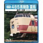 485系特急 雷鳥 金沢〜大阪(金沢総合車両所〜京都総合運転所) [Blu-ray]