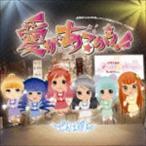 でんぱ組.inc×gdgd妖精s / 愛があるから!!(限定盤) [CD]