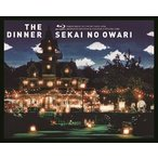 SEKAI NO OWARI/The Dinner(Blu-ray)