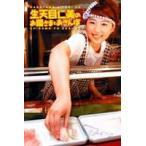 ラジオDVD 生天目仁美のお陽さまとおさんぽ 〜CDも付いてるよ〜(DVD)