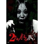 2ちゃんねるの呪い VOL.1 [DVD]