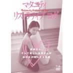 Yahoo!ぐるぐる王国DS ヤフー店マタニティ リストラティブ ヨガ 妊婦さん、そして新しいお母さんが自分を大切にする時間(DVD)