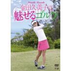 金田久美子の魅せるゴルフ(DVD)