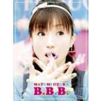 ショッピングソウルベリー 飯塚雅弓/B.B.B.(ベリー・ビックリ・ボックス)(DVD)