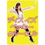 ディス イズ ベッキー クルーエル(DVD)