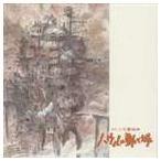 久石譲 / イメージ交響組曲 ハウルの動く城 [CD]