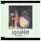 井上あずみ / アニメ映画 となりのトトロ エンディング主題歌: となりのトトロ [CD]