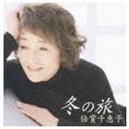 倍賞千恵子/冬の旅(CD)