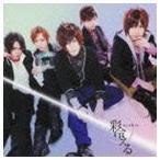 彩冷える/会いたくて(通常盤A)(CD)