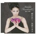 森月未向/明日泣く(CD)