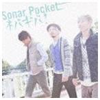 ソナーポケット/ネバギバ!(CD)