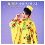 嶺陽子/嶺陽子オリジナル特選集(CD)