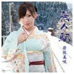 岩佐美咲/無人駅(通常盤)(CD)