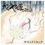 久石譲(音楽) / かぐや姫の物語 サウンドトラック [CD]画像