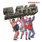 ポカスカジャン/酒のチカラ(CD)