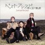 ソナーポケット/ベストフレンド(通常盤B)(CD)
