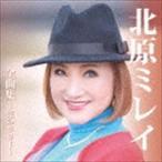 北原ミレイ/北原ミレイ全曲集〜港のリリー〜(CD)