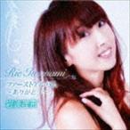 岩波理恵/ファーストアルバム〜ありがとう〜(CD)