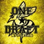 ONE★DRAFT / 俺タチのまとめ盤 [CD]