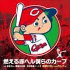 加納ひろし/燃える赤ヘル僕らのカープ(CD)