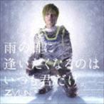 ZYUN. / 雨の日に逢いたくなるのはいつも君だけ。(通常盤) [CD]
