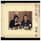 遠藤実 / 影を慕いて・男の純情 [CD]