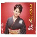 北野ゆき / きんぴらごぼうの歌/つり舟草 [CD]