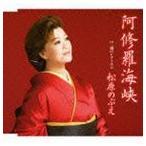 松原のぶえ/阿修羅海峡/雨のレクイエム(CD)