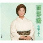 松原のぶえ/面影橋/枯葉(CD)