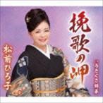 松前ひろ子 / 挽歌の岬/うきぐさ姉弟 [CD]