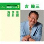 吉幾三/雪國/情炎/海峡(年内生産限定スペシャルプライス盤)(CD)