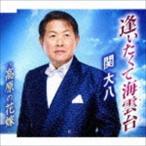関大八 / 逢いたくて海雲台/高原の花嫁 [CD]