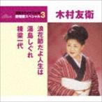 木村友衛/浪花節だよ人生は/湯島しぐれ/棟梁一代(CD)