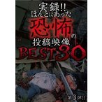 実録!!ほんとにあった恐怖の投稿映像 BEST30 第3弾(DVD)