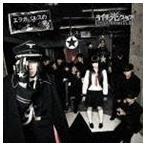 ライチ☆光クラブ/エラガバルスの☆夢(C盤)(CD)