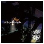 ライチ☆光クラブ/グランギニョル(CD+DVD)(CD)