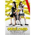 市民ポリス69(DVD)