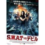 S.W.A.T. vs デビル(DVD)